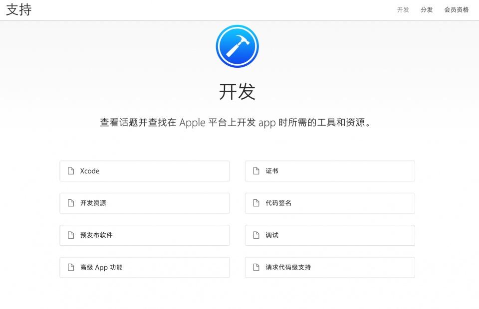 Apple 開發者帳號申請註冊 類型區分 - 壹讀