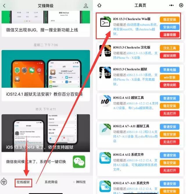 iOS13.3.1 beta 也能越獄。教你如何攻破 - 壹讀