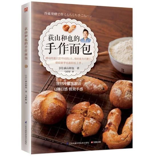 麵包冷藏發酵的5大優點 - 壹讀