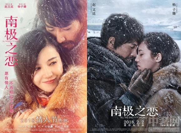 《南極之戀》新海報 趙又廷和楊子姍聯袂演出 - 壹讀