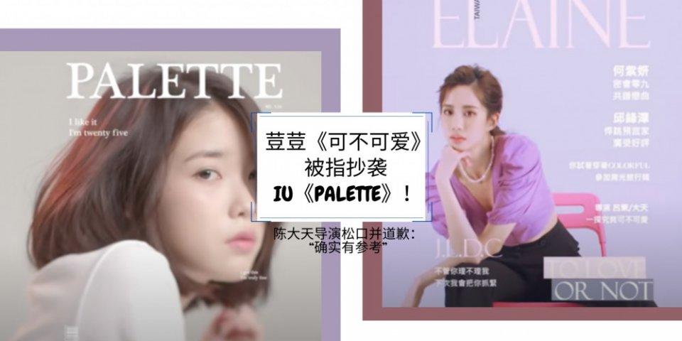 荳荳《可不可愛》MV被指抄襲IU《PALETTE》 - 壹讀