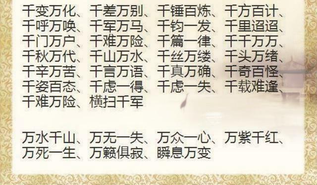 教師媽媽整理的這份「萬能」成語詞彙表。讓孩子小學6年。穩居第一! - 壹讀