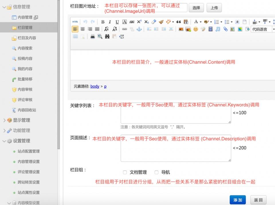 深入講解SiteServer CMS:內容模型(三) - 壹讀