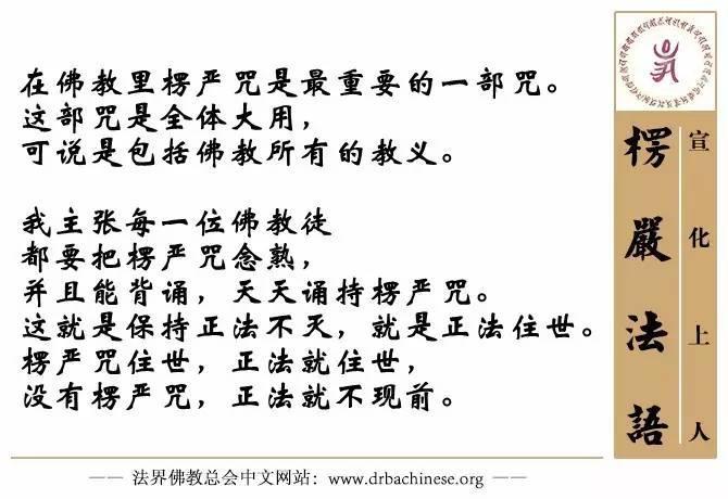〈楞嚴咒〉的七段妙用(凈界法師) - 壹讀