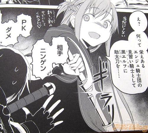 《刀劍神域Progressive》漫畫第6捲髮售 亞絲娜遭調戲 - 壹讀