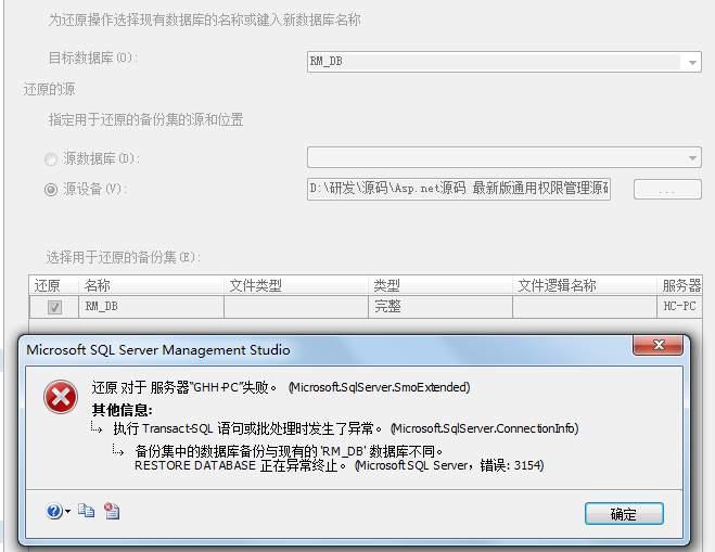SQL Server 還原錯誤「restore database正在異常終止 錯誤 3154」 - 壹讀