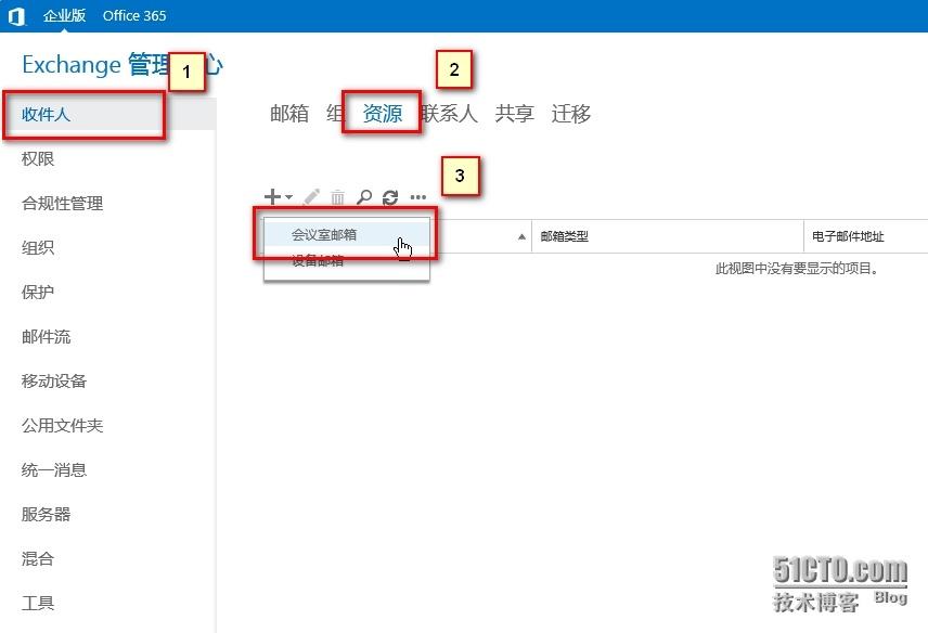 易寶典文章——怎樣管理Exchange Server 2013資源郵箱 - 壹讀