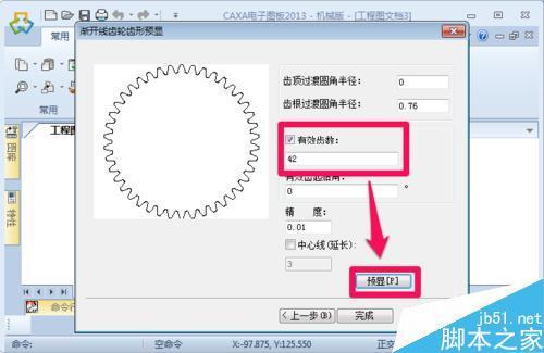 在CAXA軟體中快速地畫一個齒輪的步驟 - 壹讀