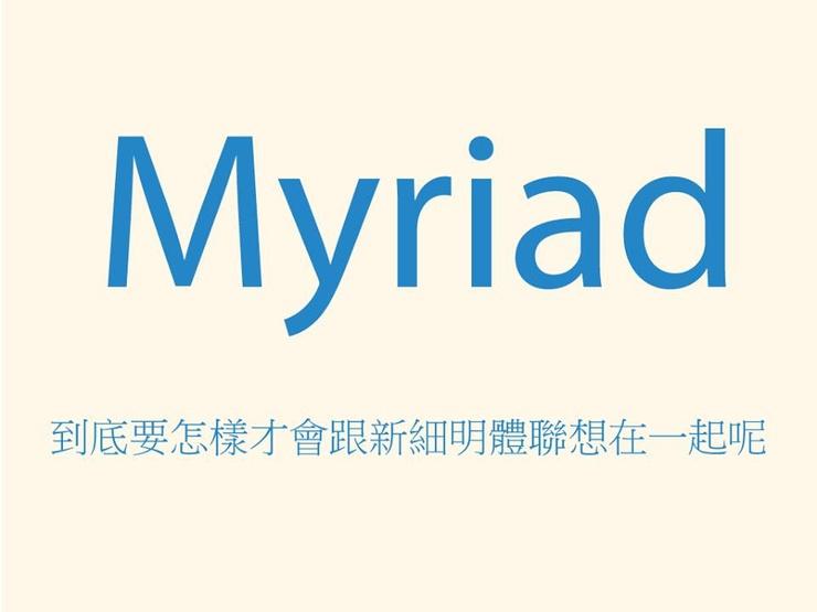 為什麼蘋果官網要用新細明體?看雲端字型的跨國品牌影響力 - 壹讀