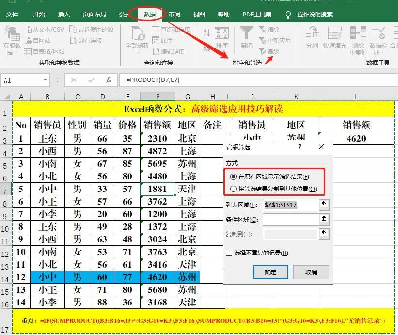 零基礎也能掌握的6個Excel高級篩選應用技巧解讀 - 壹讀