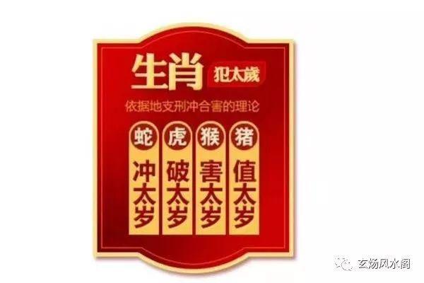 姜群:2019年犯太歲的生肖(虎,蛇,猴,豬)及常見民俗答疑 - 壹讀