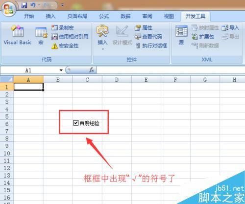 在Excel文件中打勾的技巧 - 壹讀