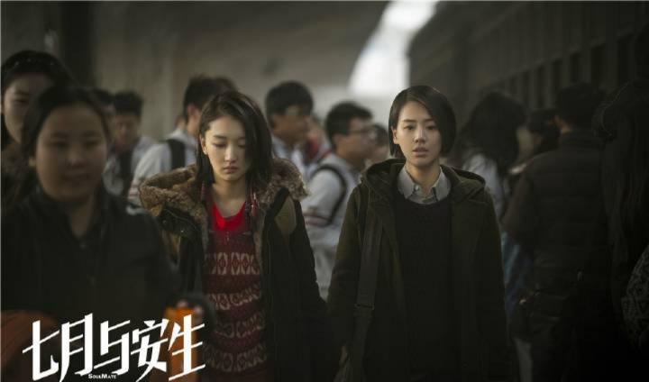 《七月與安生》暑期上線。陳都靈飾演七月隔空PK馬思純。引人期待 - 壹讀