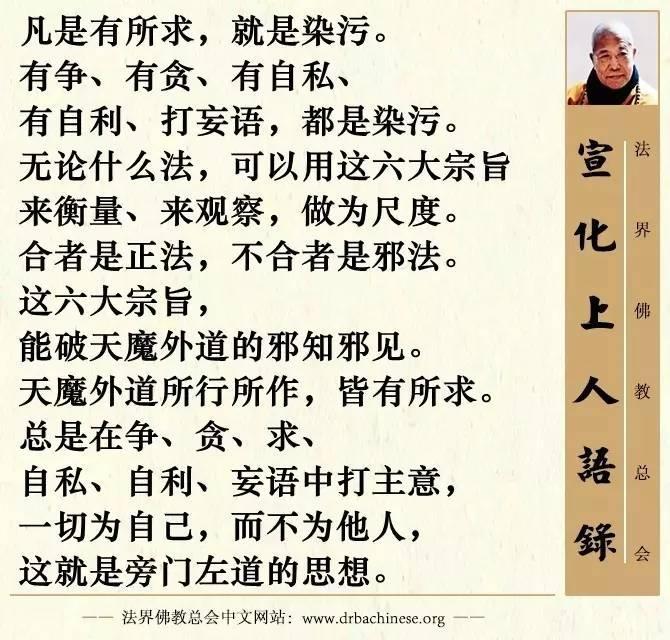 (一)存心非正的人就會落於邪見【五十陰魔】(宣化上人) - 壹讀