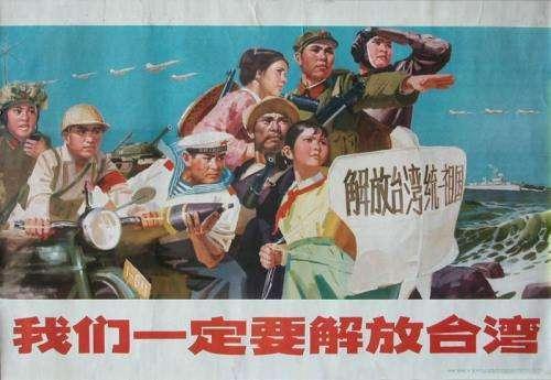 圖說歷史: 一組上世紀五十年代至七十年代有關解放臺灣的宣傳畫 - 壹讀