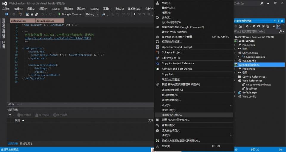 C#調用WebService實例和開發 - 壹讀