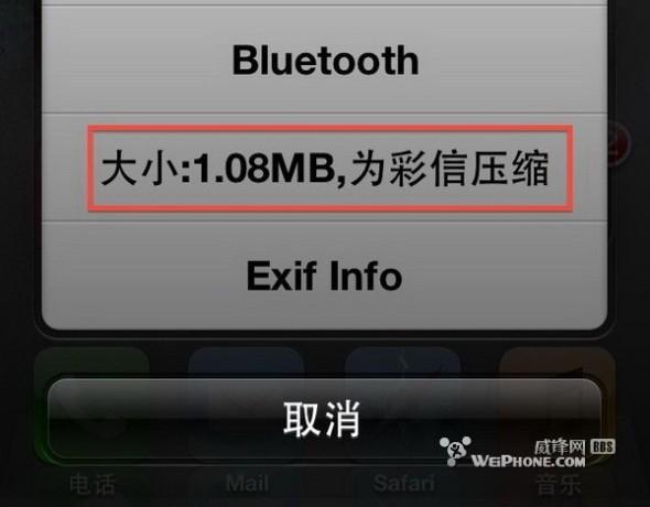小插件為彩信或iMessage壓縮照片_手機_科技時代_新浪網