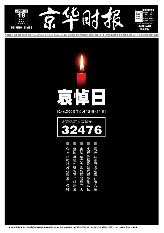 图文:京华时报5月19日头版关注四川地震