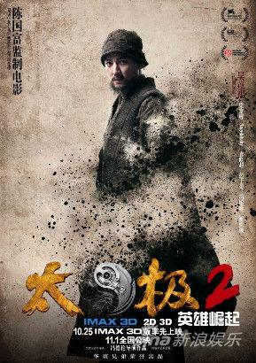 《太極2英雄崛起》七雄海報曝群雄必殺技(圖)|《太極》_影音娛樂_新浪網