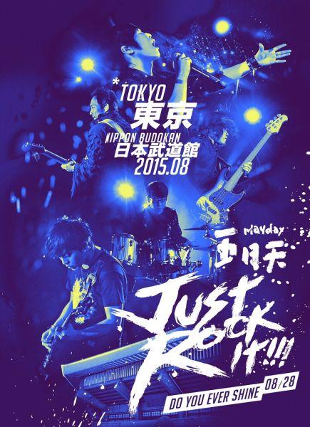 五月天8月日本武道館開唱 唱日語新歌 五月天 日本 演唱會_新浪娛樂_新浪網