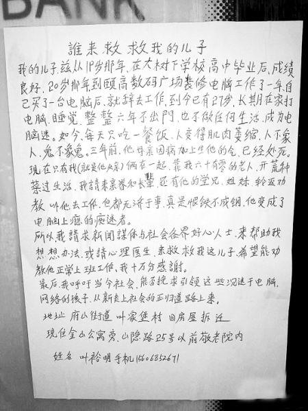 27歲青年沉迷游戲 61歲老父揮淚求助_網絡游戲_新浪游戲_新浪網