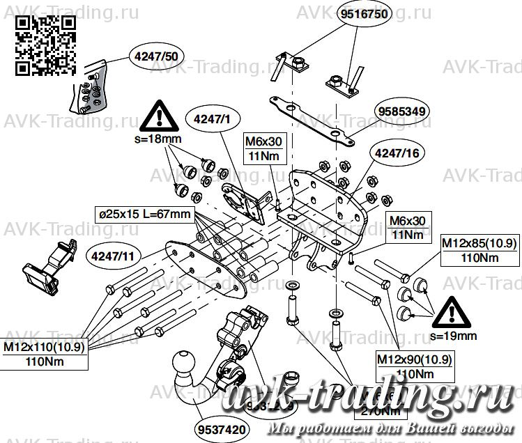 Быстросъёмный фаркоп Thule Brink 424700 для автомобиля