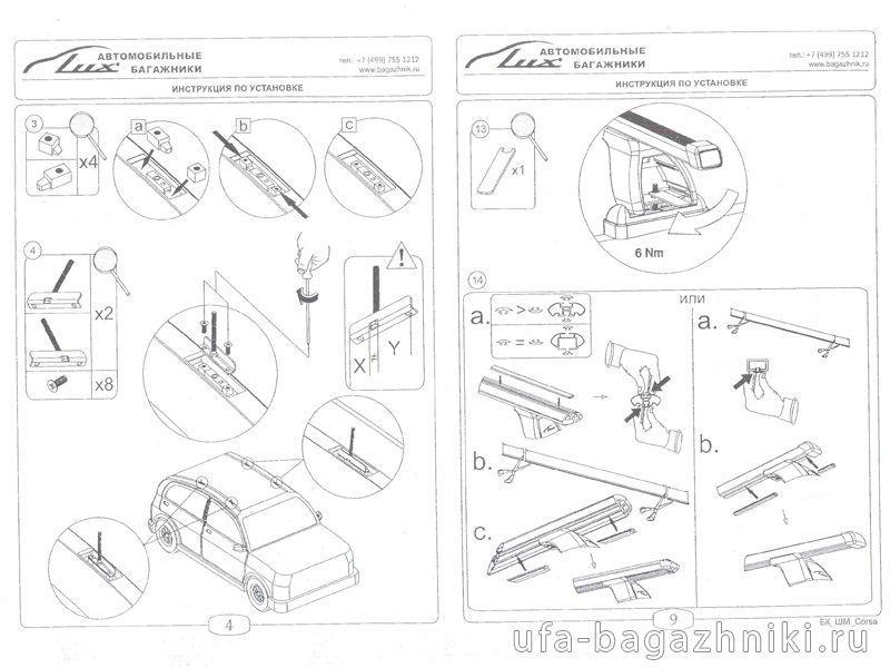 Багажник на крышу Opel Meriva B 2010-..., Lux