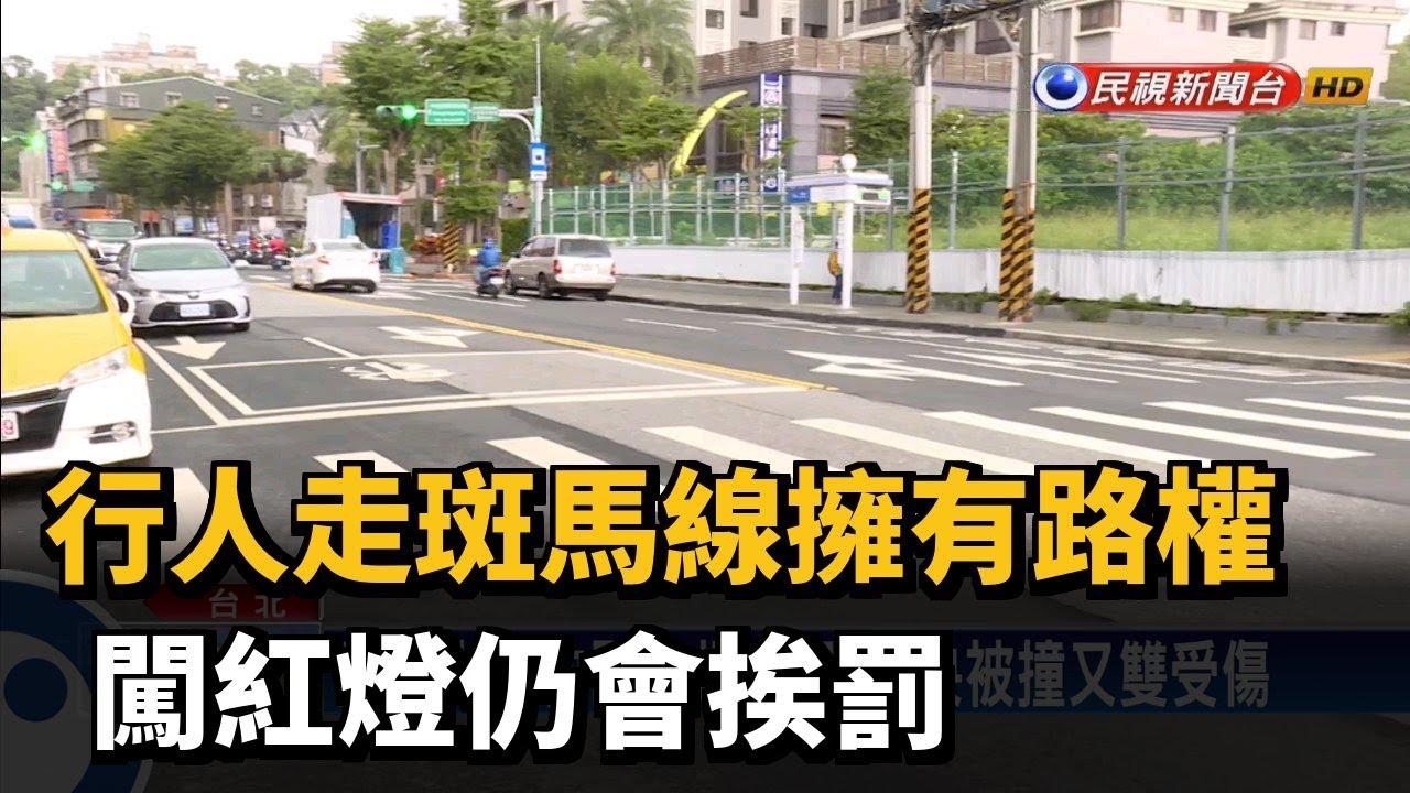 行人走斑馬線擁有路權 闖紅燈仍會挨罰-民視新聞(iLikeEdit 我的讚新聞)