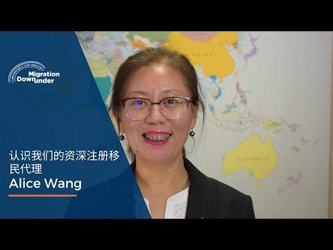 认识我们的资深注册移民代理 Alice Wang