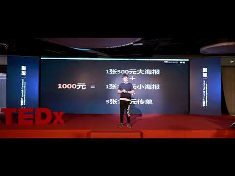 Freelancer Equals to Jobless? | Wen Chuan Cai | TEDxYouth@Tianhebei