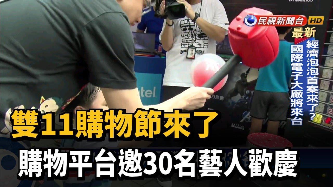 雙11購物節來了 購物平臺邀30名藝人歡慶-民視新聞(iLikeEdit 我的讚新聞)