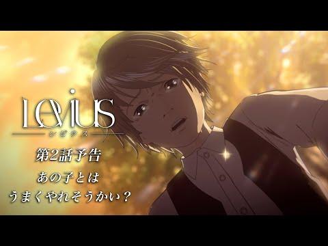 【WEB限定】TVアニメ「Levius レビウス」第2話予告