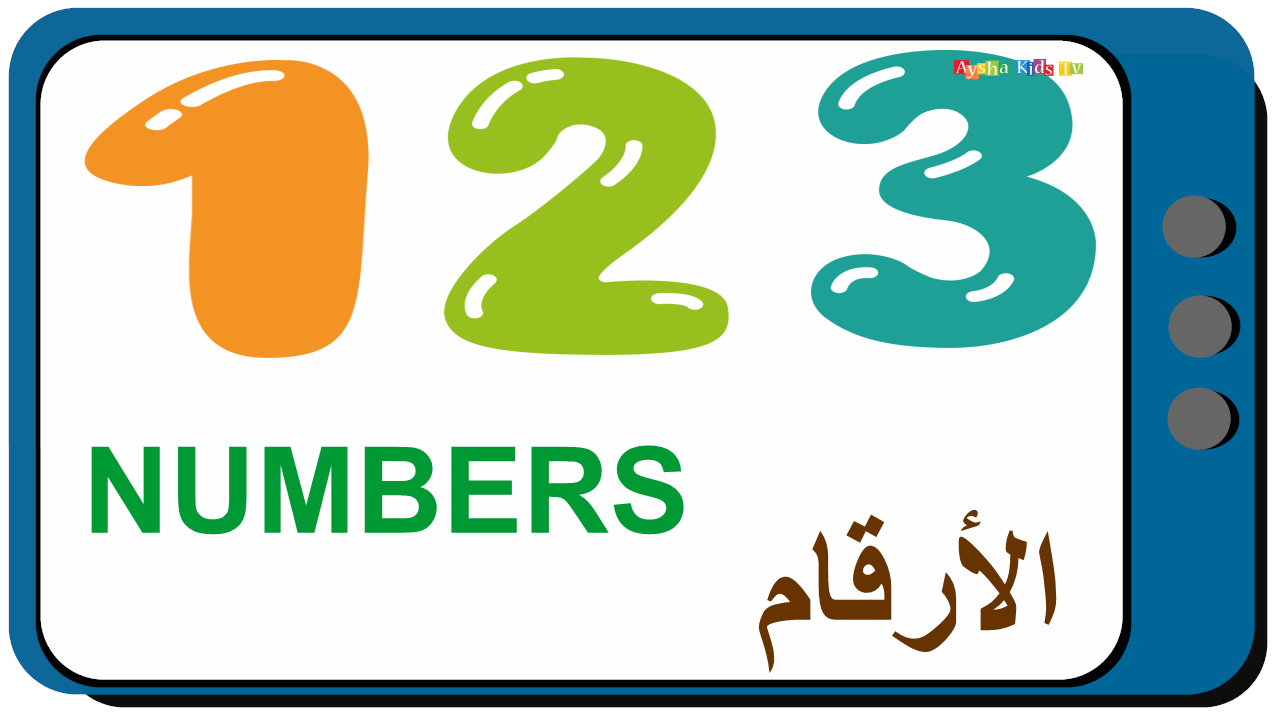 Learn Numbers In Arabic, 123 Numbers For Kids, تعلم