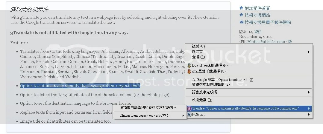 MozTW 討論區 • 檢視主題 - 能介紹一下給13.1的英日翻中的翻譯插件嗎