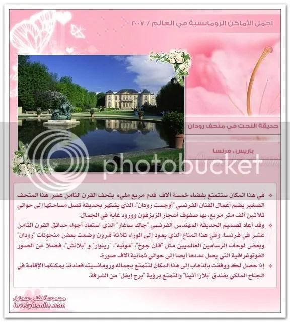 RPlaces2007-08.jpg picture by elhanem