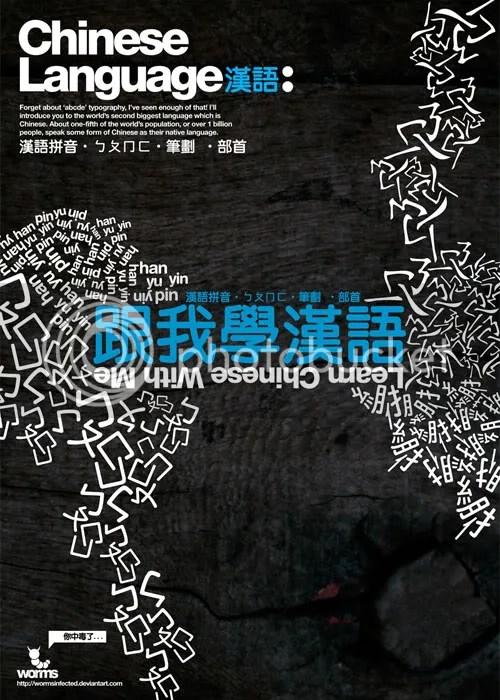 ChineseTypo.01