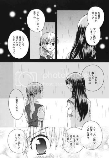 Hatsu Koi Shimai 8.