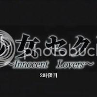 [OVA] Shoujo Sect ~Innocent Lovers~ OVA 2