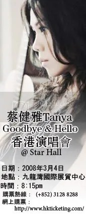 蔡健雅 Goodbye & Hello Live