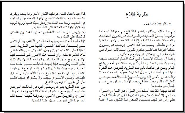 عبدالرحمن دلول