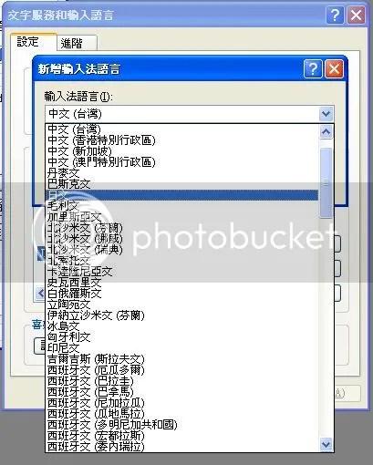 日文輸入法[IME] 新增+設定教學 - 日語研討室 - 萌化促進會