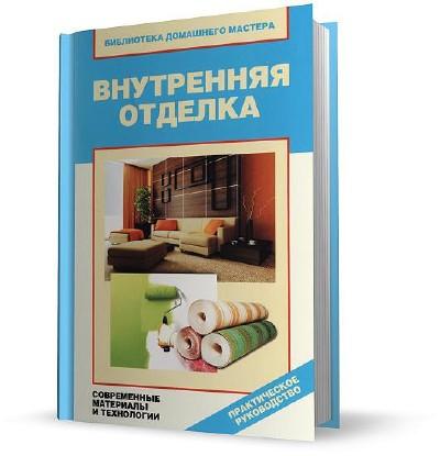Внутренняя отделка. Современные материалы и технологии / В.И. Назарова / 2011