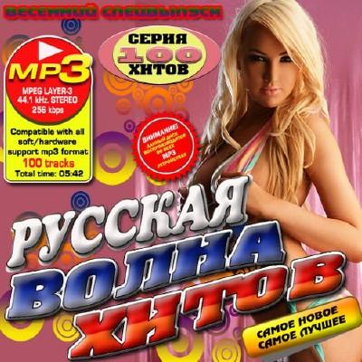 Русская волна хитов Весенний (март 2012) MP3