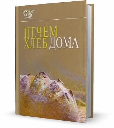 Печем хлеб дома / Шляпужников А. / 2012
