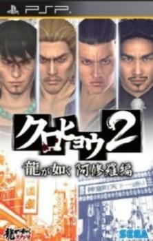 bf315697123f996594d0fad36c34ff56 - Kurohyou 2: Ryu ga Gotoku Ashura Hen (JPN) PSP ISO CSO