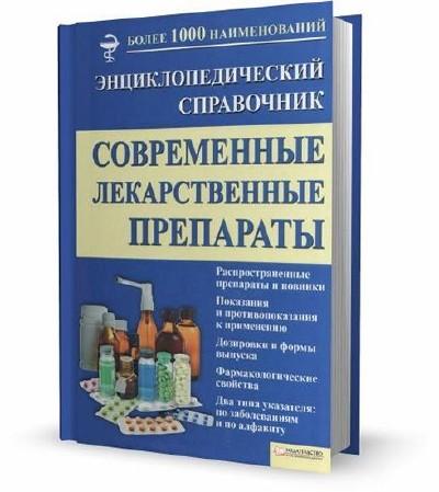 Современные лекарственные препараты. Энциклопедический справочник / 2012