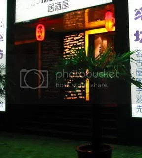 Japanese Wine House