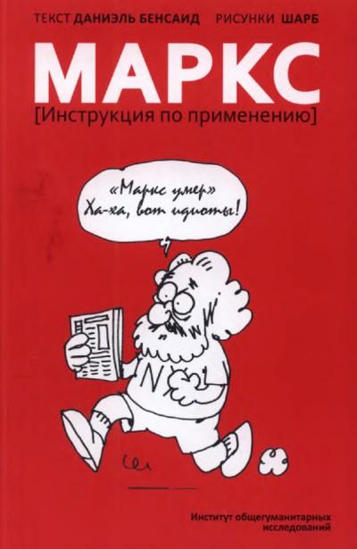 Маркс. Инструкция по применению