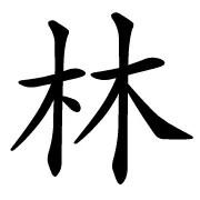 水水 - 沝 - 讀音 [ㄓ] [ㄨ] [ㄟ] ˇ