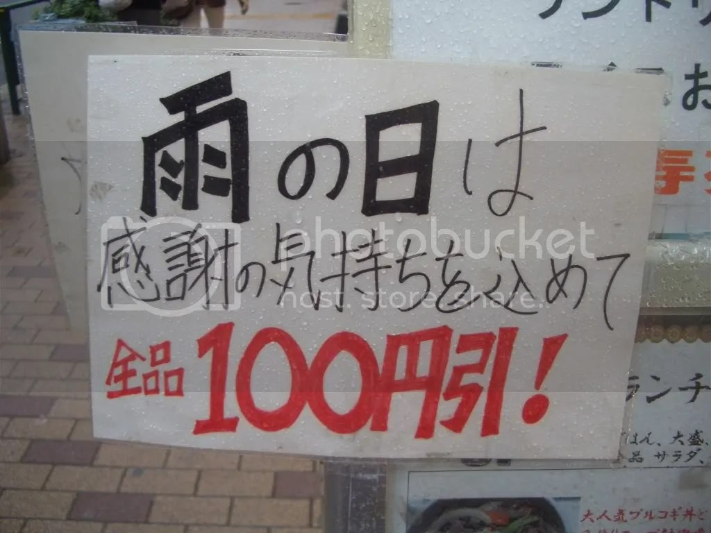 It says, To show our gradtitude [for coming to our restaurant], every thing costs 1000 yen on rainy days!